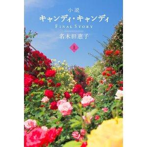 novela final candy candy, mizuki, muerte susana, Kita Yoshiko